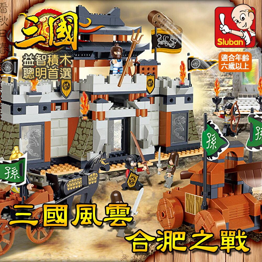 【信天翁】造型積木-合肥之戰(BB-SLB0265)