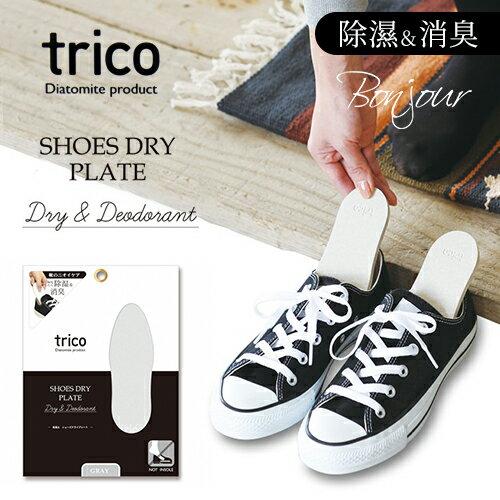 BONJOUR日本進口☆TRICO鞋專用珪藻土除濕消臭片J.【ZE808-417】I. 0