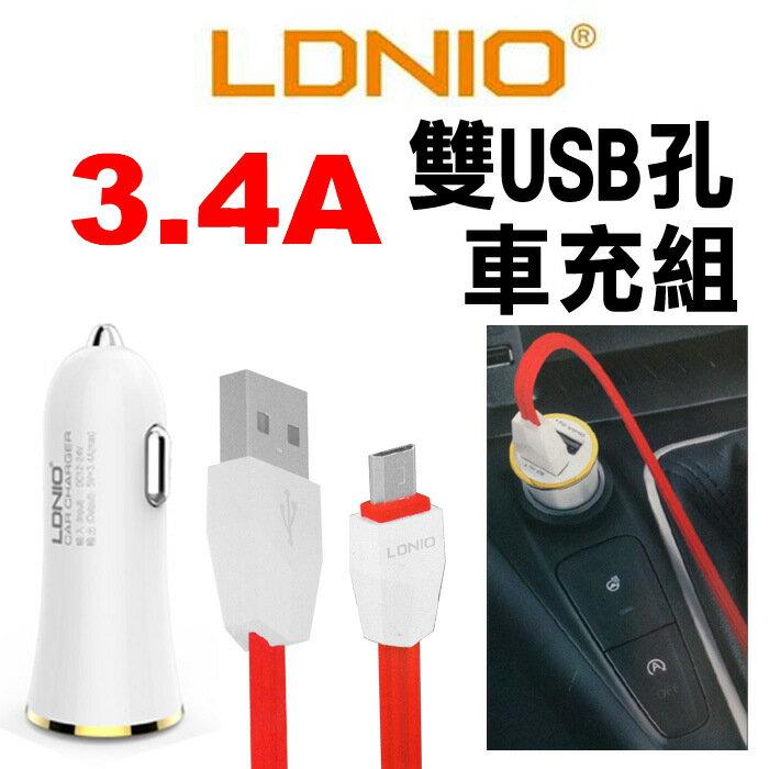 3.4A 雙USB 車充組 車充+ Micro USB 充電傳輸線/車充組/手機充電組/充電器 手機/平板/iPhone/SONY/HTC/OPPO/鴻海