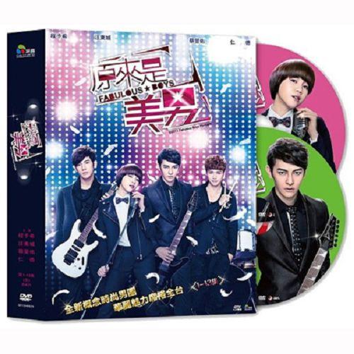 原來是美男DVD (全13集/4片裝) 汪東城/蔡旻佑