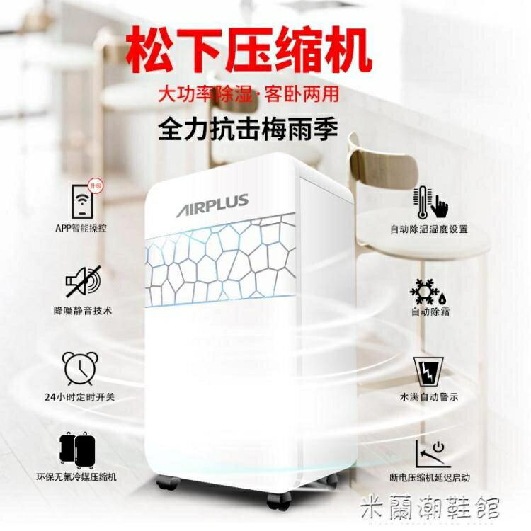 除濕機 220V除濕機家用臥室抽濕機室內地下室干燥除潮工業吸濕器--品質保證
