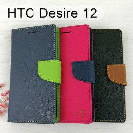 【MyStyle】撞色皮套HTCDesire12(5.5吋)