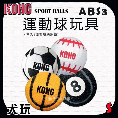 +貓狗樂園+ KONG【SPORT BALLS。運動球玩具。ABS3。S】190元 - 限時優惠好康折扣