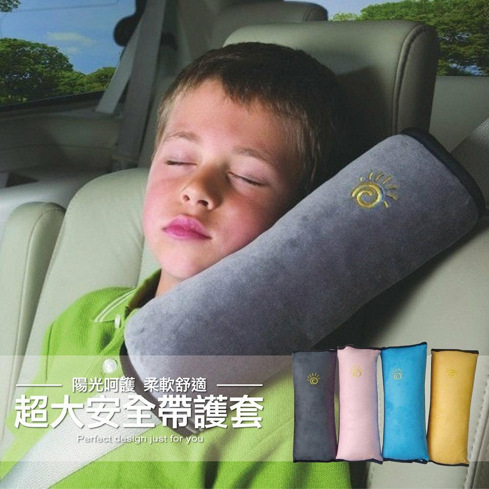 超大安全帶護套 【QA-001】 行車紀錄器 安全座椅配件 行車安全 枕頭 三角安全固定帶 Alice3C - 限時優惠好康折扣