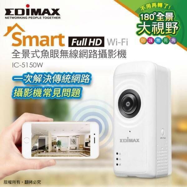 TIS 購物館 3年保固 雙認證 台灣精品 EDIMAX 全景式魚眼無線網路攝影機 IC-5150W 大視角 APP 監控錄影 1080P超...