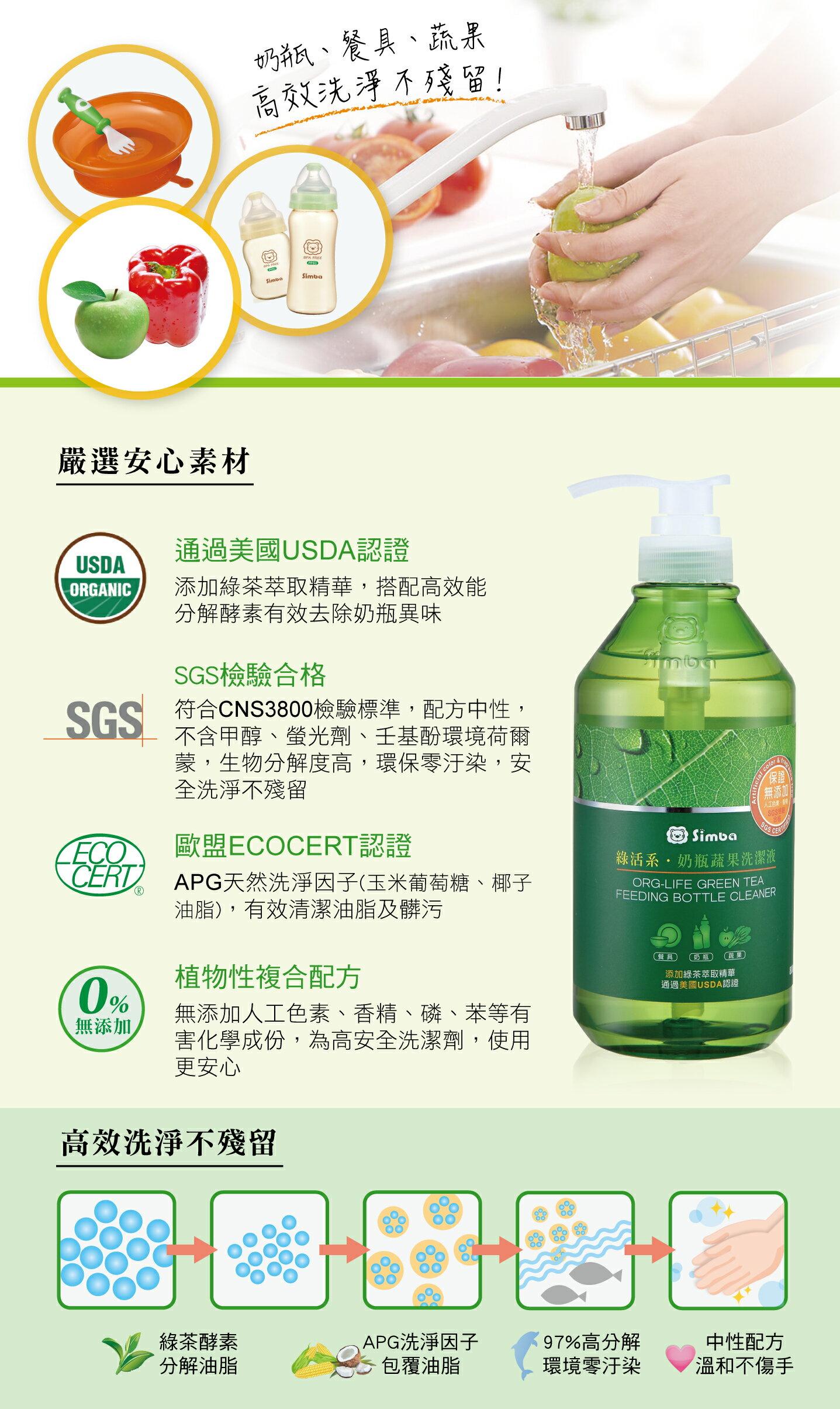 『121婦嬰用品館』辛巴蔬果奶瓶清潔劑800ml 1
