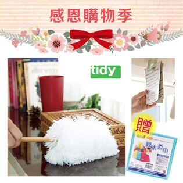 tidy桌上型除塵撢贈tidy便利隨手夾+親水柔巾(小)