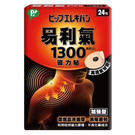 【易利氣】1300磁力貼 24顆 0