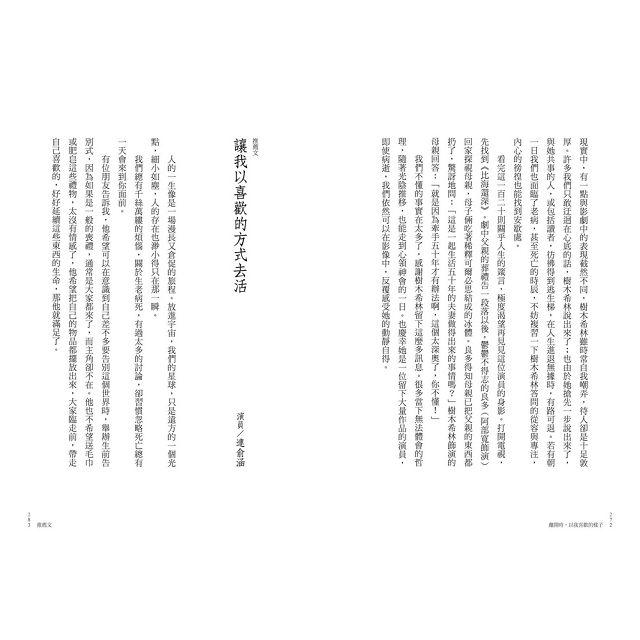 【預購】離開時,以我喜歡的樣子:日本個性派俳優,是枝裕和電影靈魂演員,樹木希林120則人生語錄 3