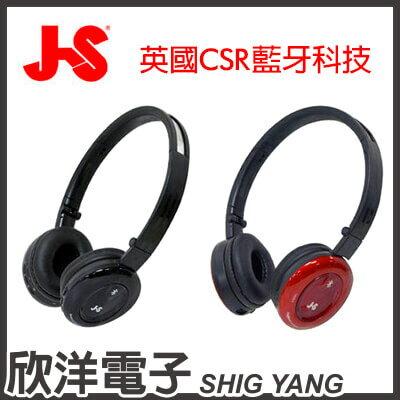 ※ 欣洋電子 ※ JS 藍牙無線立體聲耳機 (HMH038)/兩款色系 自由選購