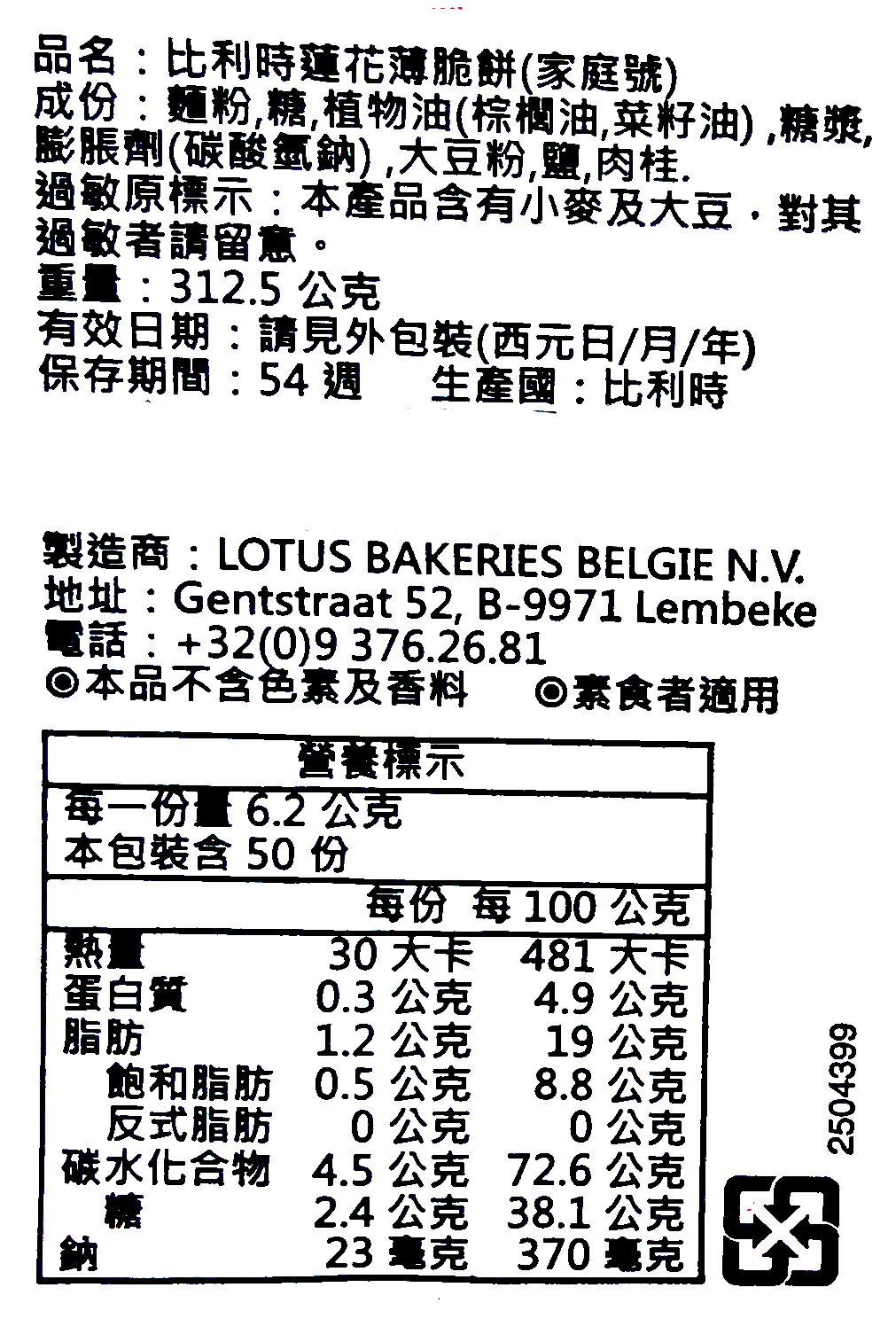 《Chara 微百貨》 比利時 Lotus 蓮花餅 蓮花 餅乾 咖啡 下午茶 焦糖餅 脆餅 12入 24入 50入 3