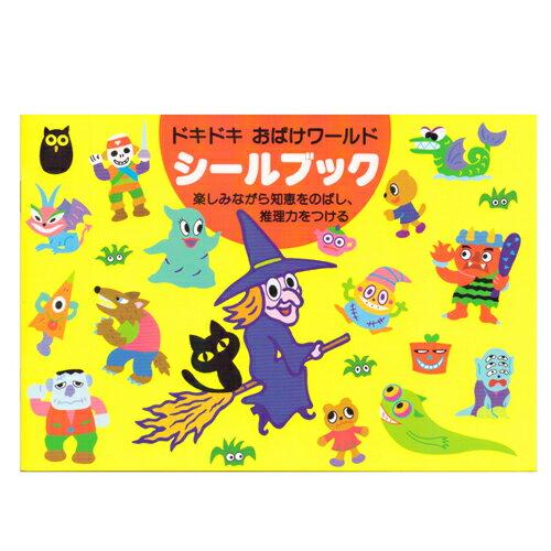 《 日本LIEBAM 》遊戲貼紙書 - 恐怖鬼節