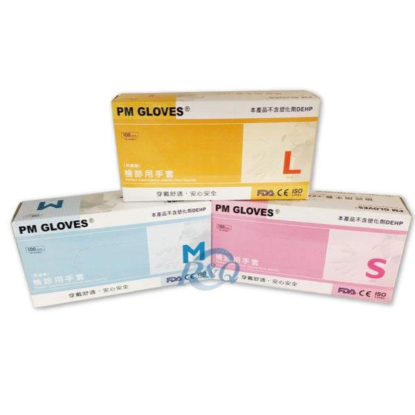 專品藥局 PM GLOVES 檢診用手套 100入 S  M  L號 三種尺寸