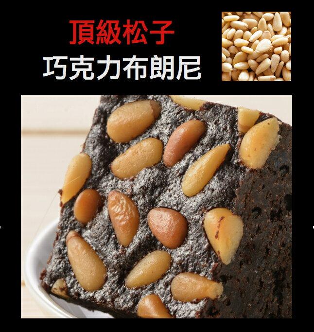 殿堂級 【老爺子的】手工 頂級松子巧克力布朗尼 Pine nut Brownies 12入/盒  幸福滿滿的 欲罷不能的幸福滋味 團購 甜點 下午茶 禮盒 蛋糕