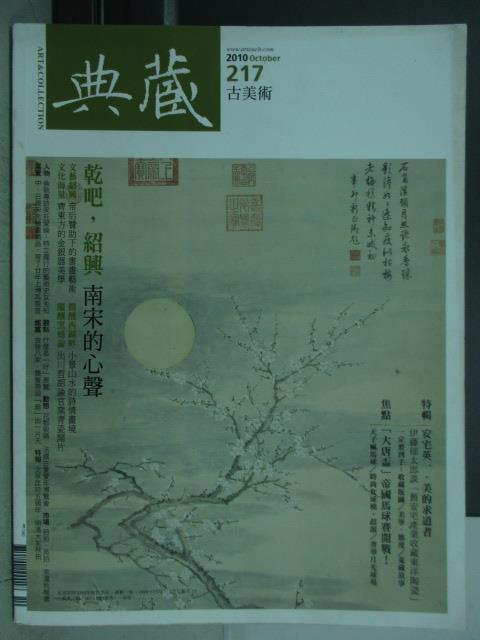 【書寶二手書T1/雜誌期刊_ZFP】典藏古美術_217期_乾吧,紹興 南宋的心聲等