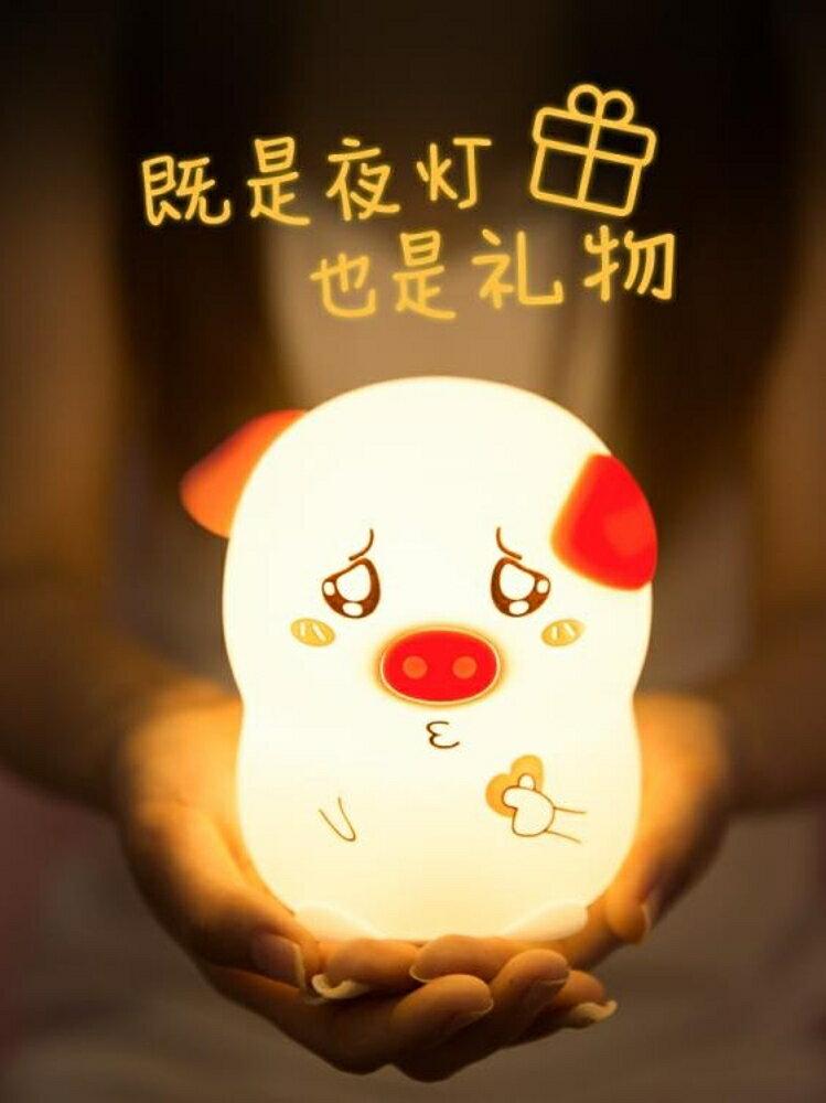 小夜燈 小豬硅膠小夜燈充電創意情人節生日禮物可愛女男拍拍夜光臺燈夜明  全館八五折