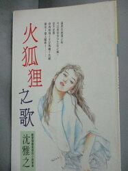【書寶二手書T1/言情小說_IJQ】火狐狸之歌_沈雁之