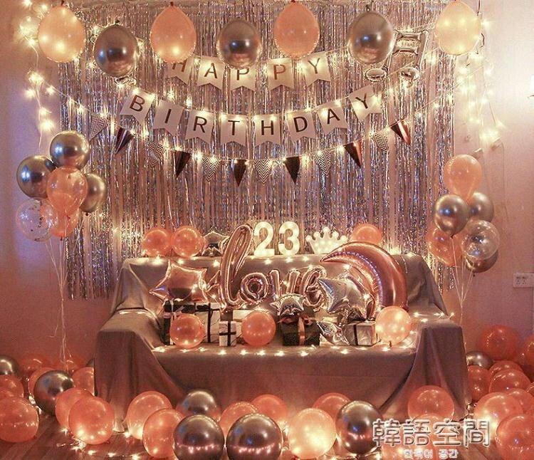 網紅生日布置氣球裝飾求婚布置金屬氣球KTV派對閨蜜成人聚會場景 韓語空間