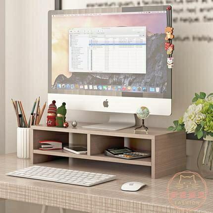 螢幕架 臺式電腦增高架顯示器屏幕墊高底座辦公室桌面置物架顯示屏上架子 限時折扣