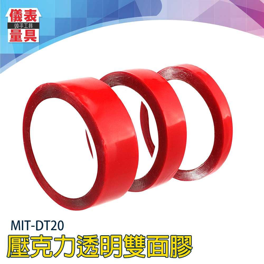 【儀表量具】MIT-DT20 無痕納米魔力貼 防水萬能貼 透明不留痕萬次車用雙面膠 萬次雙面膠帶 一毫米厚度