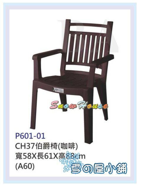 ╭☆雪之屋小舖☆╯@ P601-01/02 CH37 伯爵椅(咖啡/白) / 塑膠椅 / 戶外椅 / 休閒椅