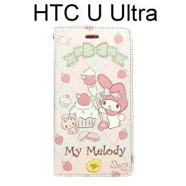 美樂蒂彩繪皮套[點心]HTCUUltra(5.7吋)【三麗鷗正版授權】