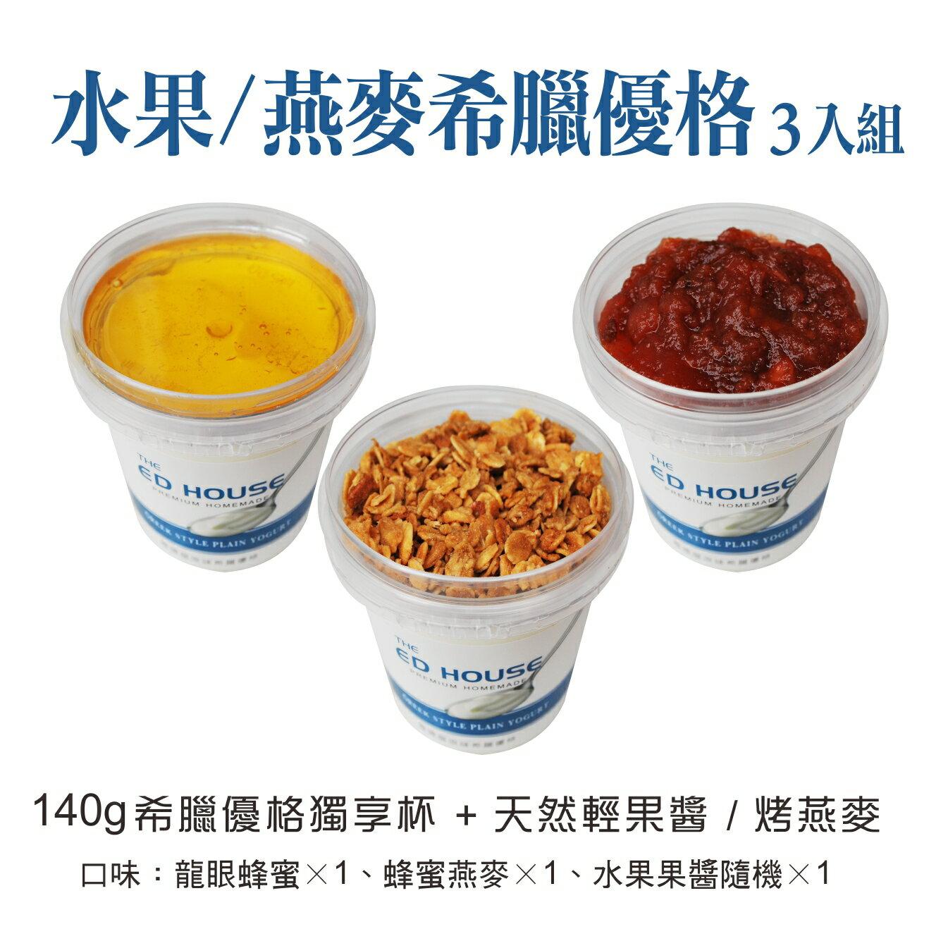 水果/燕麥希臘優格【獨享杯】3杯組 無糖 水切優格 烤麥片 果醬 蜂蜜  健康 腸胃