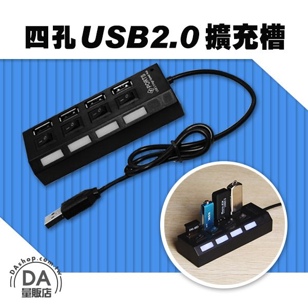 《DA量販店》樂天最低價 電腦 PC 可開關 插座造型 4 Port USB 2.0 HUB 擴充槽 (20-1979)