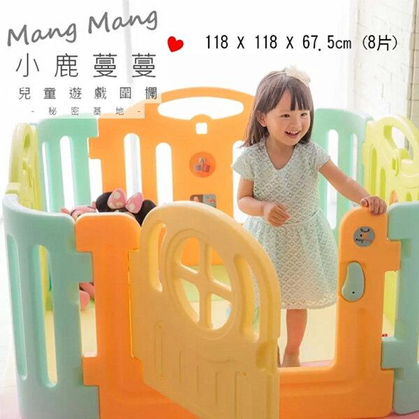MangMang小鹿蔓蔓兒童遊戲圍欄-秘密基地【六甲媽咪】