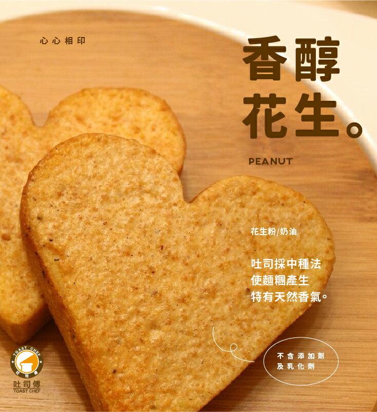 愛心花生造型厚片吐司(12片入) 【吐司傅】