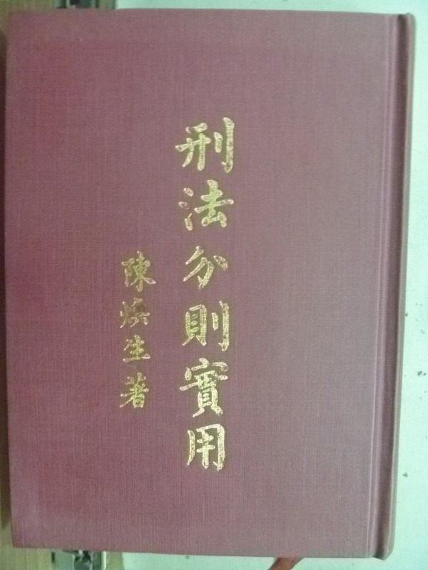 【書寶二手書T4/法律_IOS】刑法分則實用_陳煥生_原價350