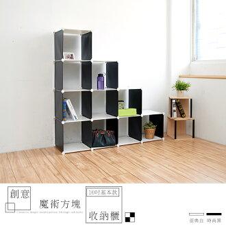 【 dayneeds 】10格創意魔術方塊收納櫃/置物櫃/組合櫃/書櫃/鞋櫃/16格/12格