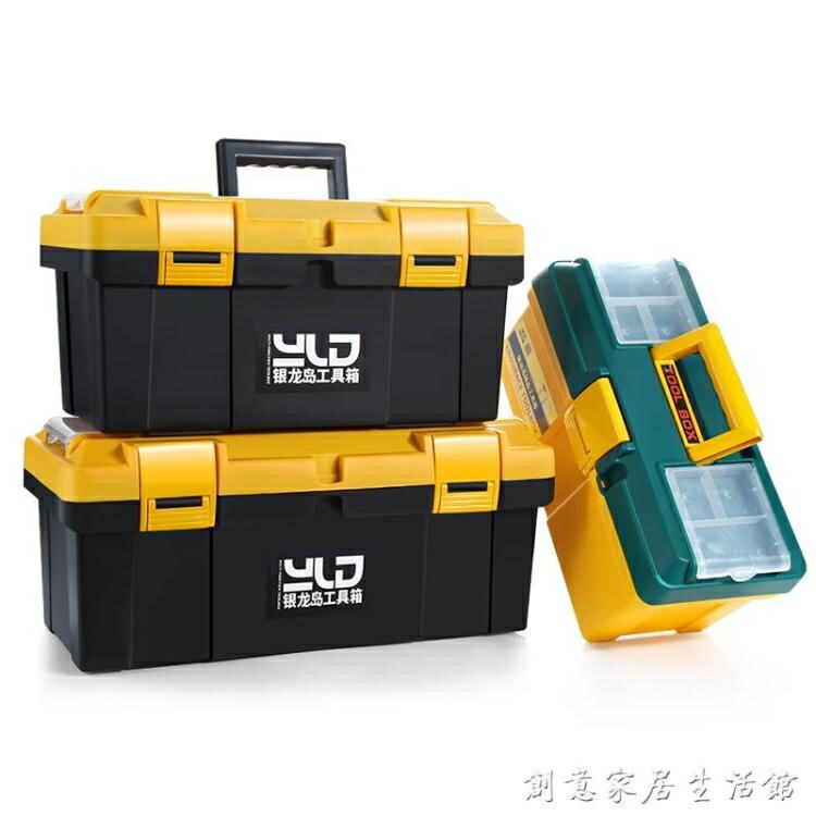 五金工具箱 電工木工汽車收納箱塑料家用多功能手提式維修工具組合