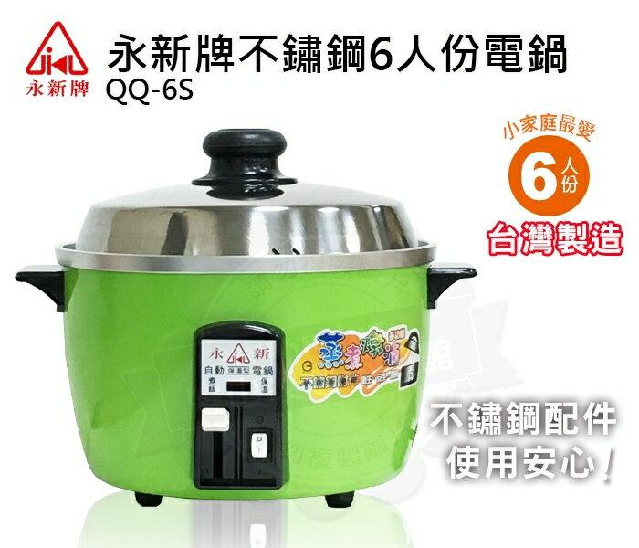 【可超商取貨】永新牌6人份不銹鋼電鍋(QQ-6S)活力綠