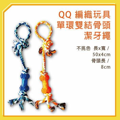 【春季特賣】QQ 編織玩具-單環雙結骨頭潔牙繩42cm(WE210011)-特價60元>可超取(I001D15)