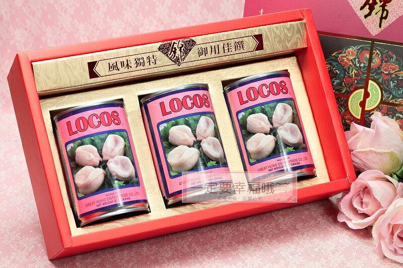 一定要幸福哦~鮑魚罐頭禮盒~-男方訂婚12禮、結婚用品、六禮、十二禮