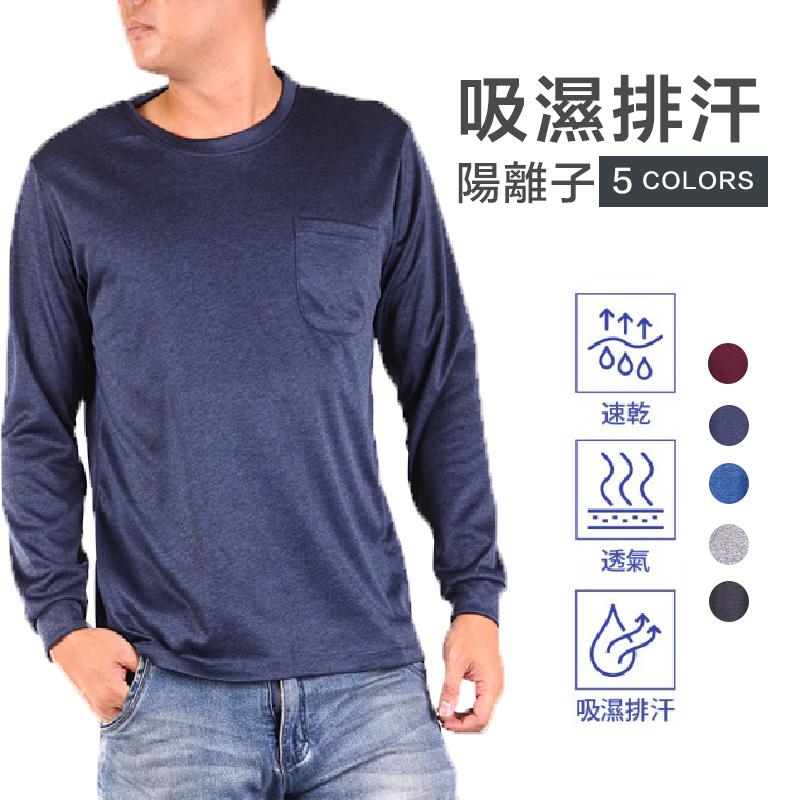 CS衣舖 機能陽離子 吸濕排汗 彈力 運動上衣 長袖T恤 五色 1921 0