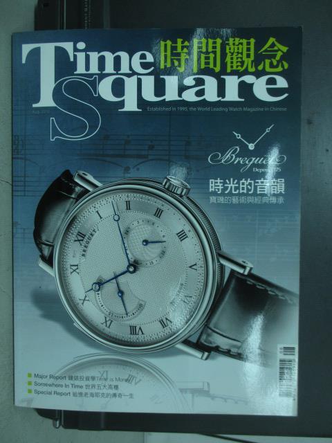 【書寶二手書T1/收藏_WFA】時間觀念_91期_時光的音韻等