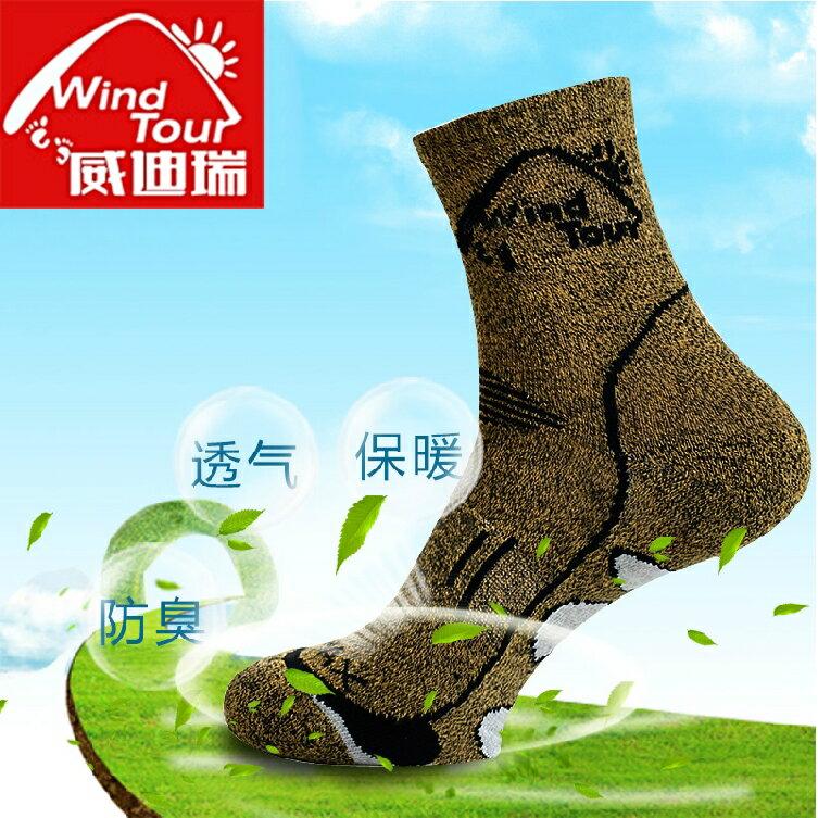 又敗家~Wind Tour中筒襪登山男襪登山女襪 COOLMAX襪吸濕排汗襪防臭襪速乾襪登