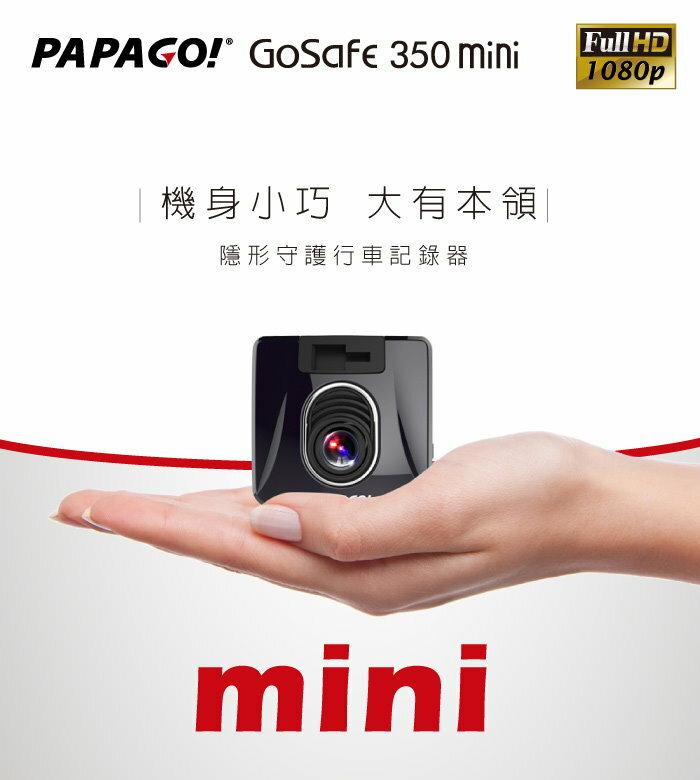 PAPAGO ! GoSafe 350mini 行車記錄器(含16G)