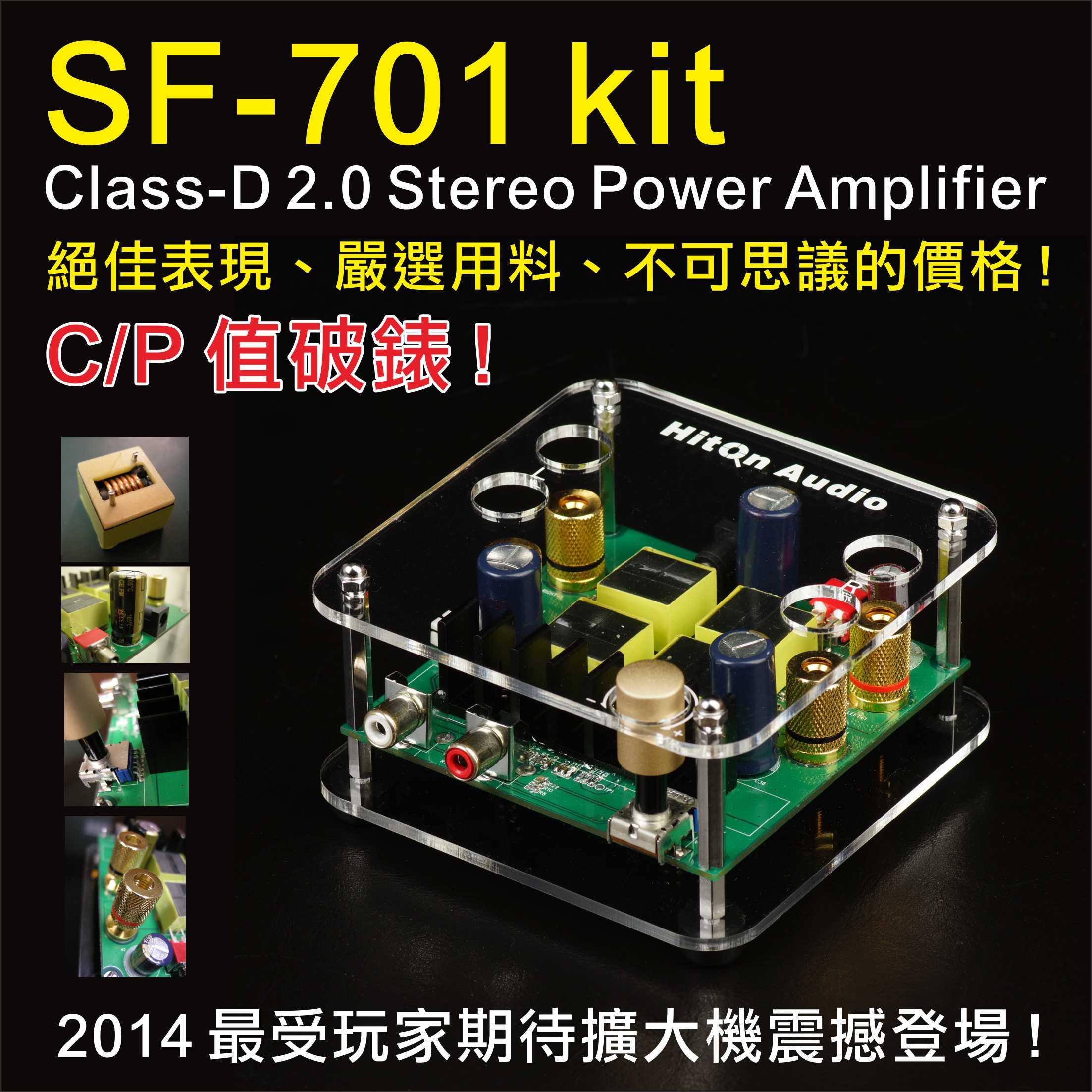 <br/><br/>  SF-701 kit 擴大機<br/><br/>