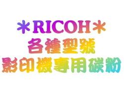 【理光RICOH雷射多功能印表機 SP C252SF 副廠S-310HSKT黑色碳粉】適用Ricoh Aficio SP C252SF/C250DN/C252/C250/C252DN機型 碳粉夾 碳粉匣