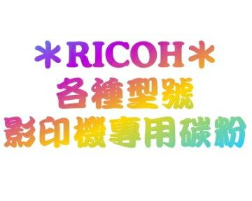【理光RICOH影印機副廠碳粉】MPC2550黑色適用機型:20512551影印機碳粉夾碳粉匣