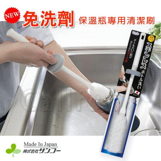 【日本SANKO】免洗劑!保溫瓶長柄清潔刷(白)~適用細長型壺具・日本製
