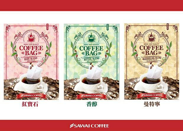 【澤井咖啡】★新口味新包裝 因應客戶需求,調棒式咖啡-紅寶石.香醇.曼特寧口味 0