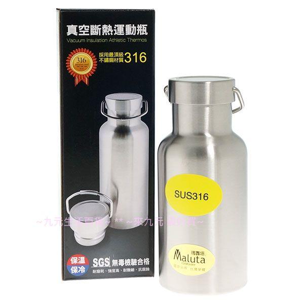 【九元生活百貨】瑪露塔 真空斷熱運動瓶/350ml #316不鏽鋼保溫瓶