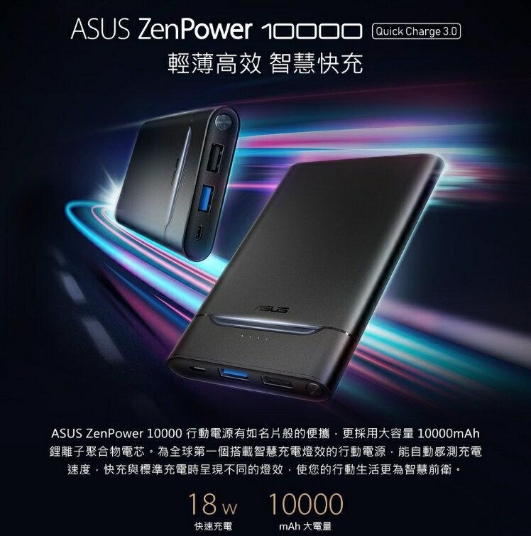 原廠公司貨【ASUS】ZenPower 10000 Quick Charge 3.0 智慧快充行動電源 - 黑色
