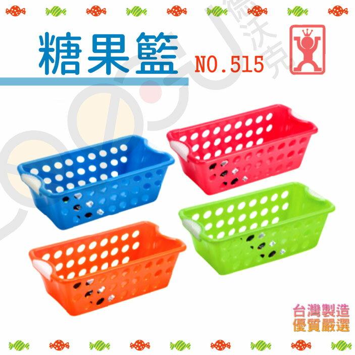 展瑩515 糖果籃 堆疊籃 萬用籃 台灣製