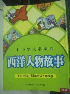 【書寶二手書T9/兒童文學_XEB】中小學生必讀的西洋人物故事_曹若梅