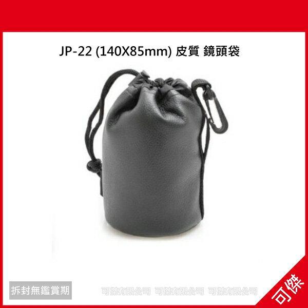 可傑 鏡頭套 JP-22 (140X85mm) 皮質 鏡頭袋 防撞防刮 厚泡棉軟墊 掛鉤可繫腰間